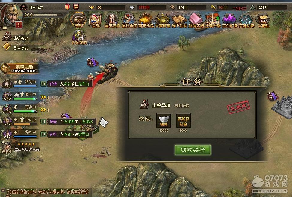 攻城掠地205马超副本6.3宝非司马三反打法