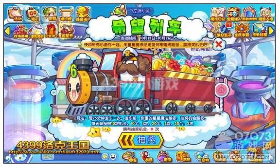 洛克王国希望列车