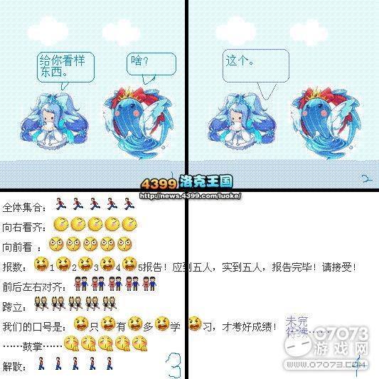 洛克王国四格漫画之QQ表情