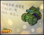 坦克堂绿巨人玩家手绘赏析