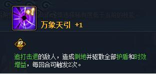火影忍者ol佩恩•天道变异技能解析