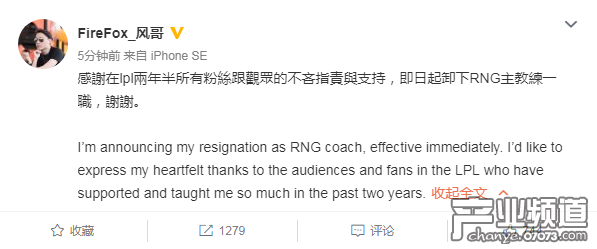 RNG教练:即日起卸下RNG主教练一职