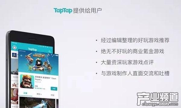 以革命者出现的TapTap