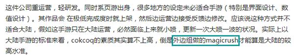 """自称智明星通前员工的网友在知乎的匿名回答:称""""沐瞳科技""""为""""外边组"""""""