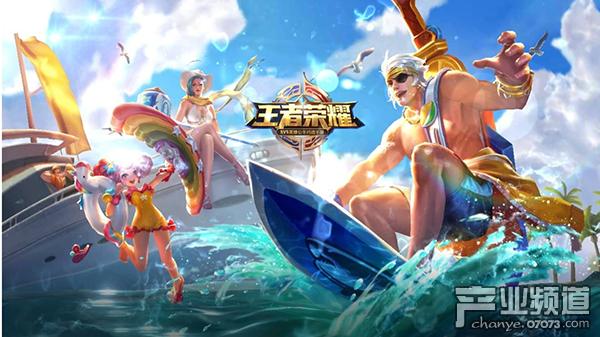 《王者荣耀》夏日主题海报