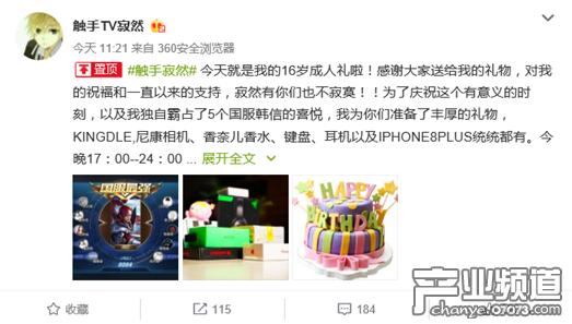 富二代主播庆祝16岁生日 反送iPhone 8P在内上万回馈粉丝
