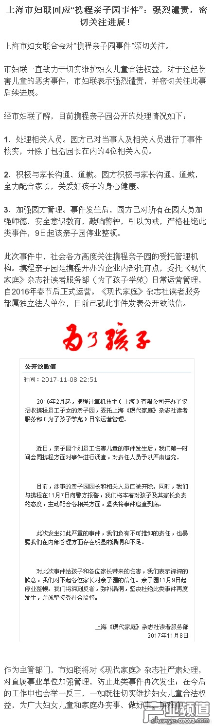 上海妇联回应携程虐童事件:强烈谴责 严肃处理