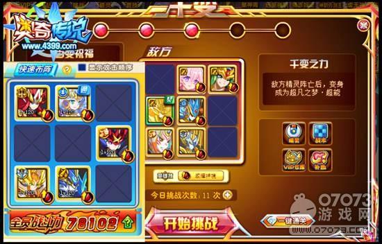 奥奇传说百变皇幻千3