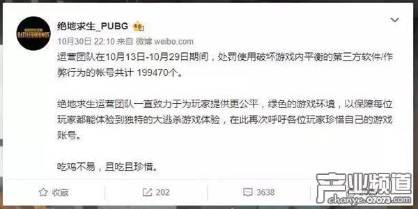 《绝地求生》中国官方微博