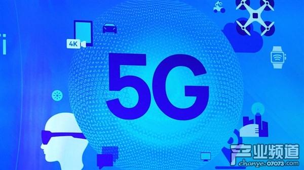 工信部正式划定5G频段:全世界都在等中国