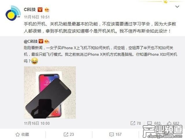 iPhoneX用户糗大了 上飞机找不到关机键