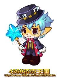 洛克王国魔术师套装