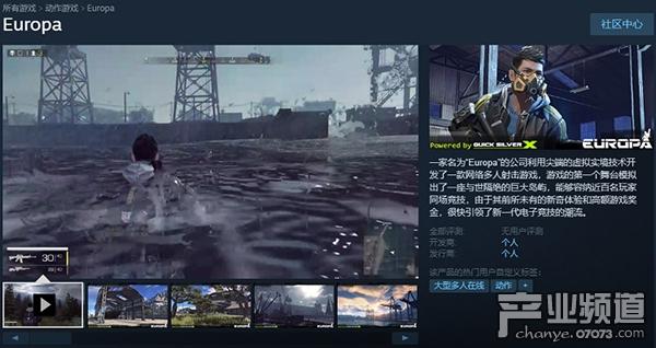 """疑似腾讯自研""""吃鸡""""端游上架Steam 配置需求更亲民"""