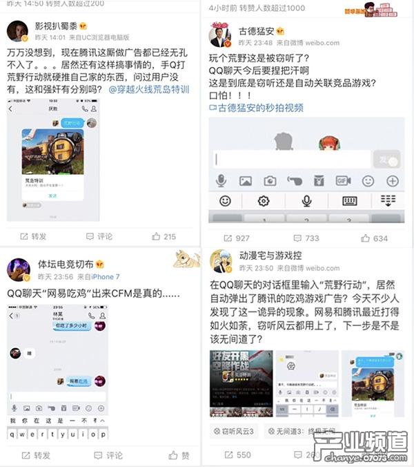 """""""吃鸡""""大战白热化 腾讯竟将战火燃烧到QQ聊天内容"""