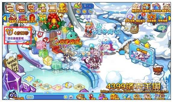 洛克王国冬日送温暖
