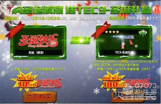 火线精英TEC9-圣诞礼盒活动!