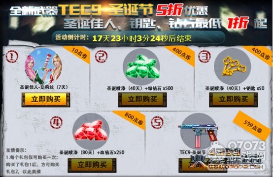 火线精英连续消费礼包 赢TEC9-圣诞节五折购