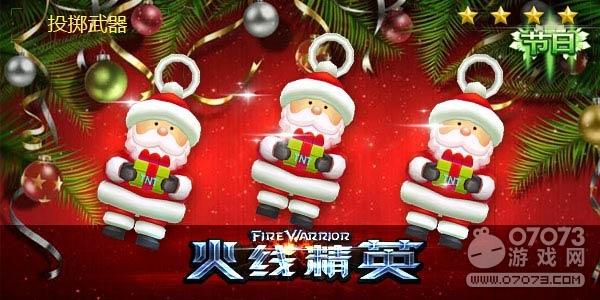 火线精英圣诞老人手雷