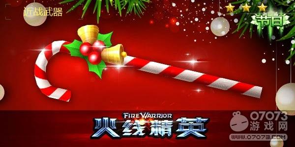 火线精英圣诞糖果手杖