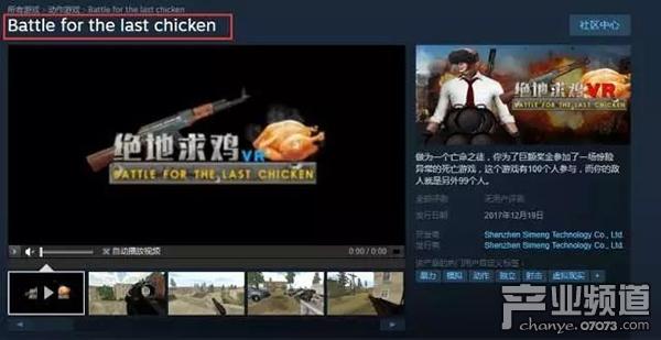 《绝地求鸡VR》
