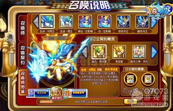 奥奇传说超神幻/空/元/冥皇 均可契约