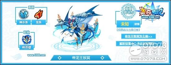 奥奇传说帝龙王敖冥极限战斗力