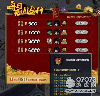 火影忍者ol更新内容一览-12月14日