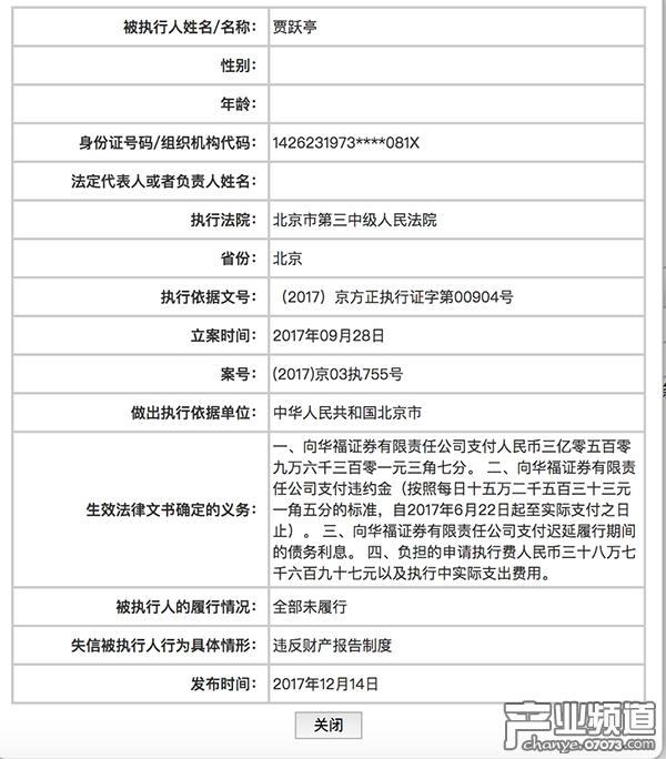 因未支付3.3亿元,贾跃亭3天内第二次进老赖名单