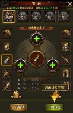 大天使之剑h5宝石搭配推荐详解