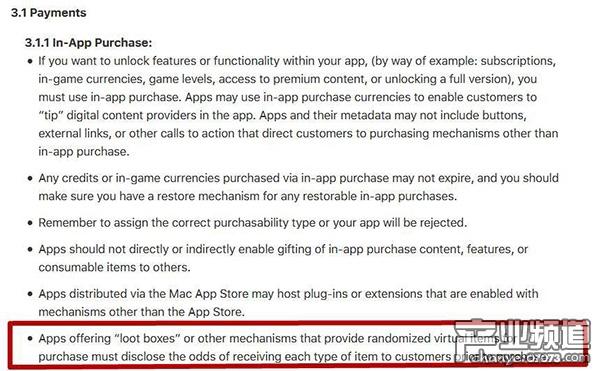 苹果发布游戏上架新规:开发者必须公布开箱概率