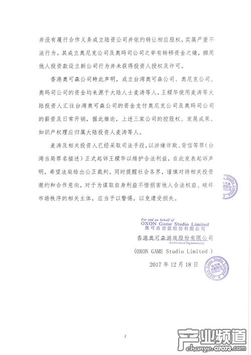 奥玛司娱乐负责人王�呕�遭香港奥可森起诉 涉嫌投资诈骗