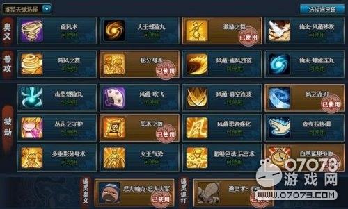 火影忍者ol忍考300关手鞠仙鸣阵容