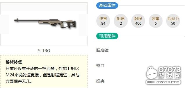荒野行动S-TRG武器怎详细解析
