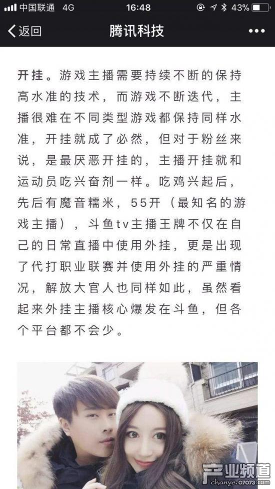 腾讯发文谴责直播乱象 五五开开挂落了实锤