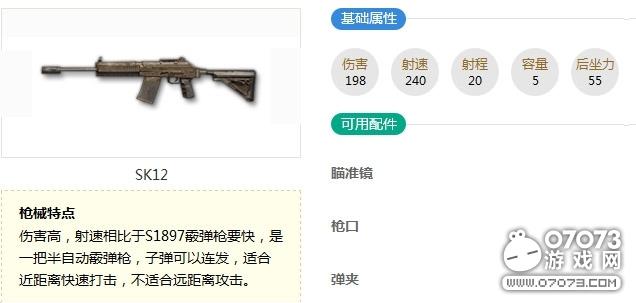 荒野行动SK12武器解析
