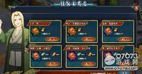 火影忍者ol更新前瞻 技能导师改版