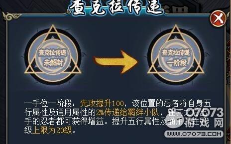 火影忍者ol更新前瞻 新系统五行查克拉