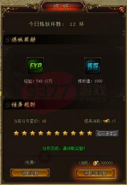 迷失传说12月27日部分服更新公告