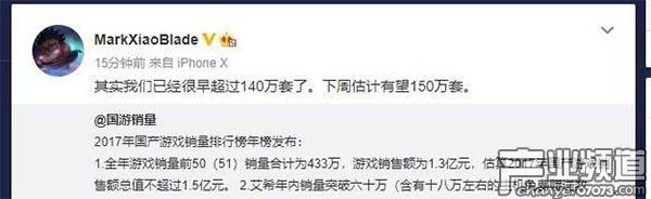 《艾希》官方微博上表示,日前游戏销量早已超过了140万