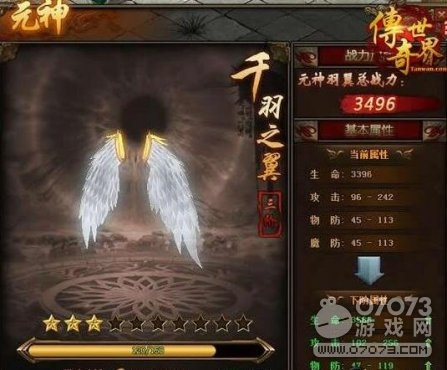 传奇世界网页版翅膀进阶数据