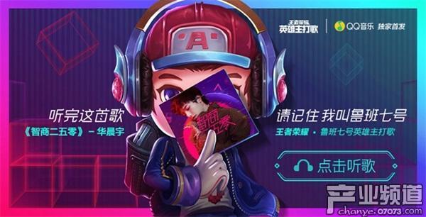"""《王者荣耀》与华晨宇合作推出鲁班单曲""""智商二五零"""""""