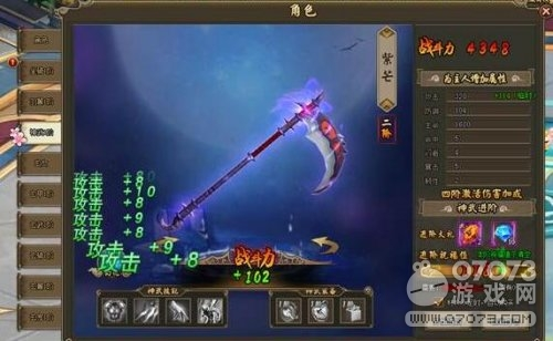 灵域2神武系统详细介绍