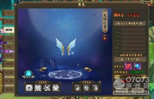 灵域2羽翼系统介绍