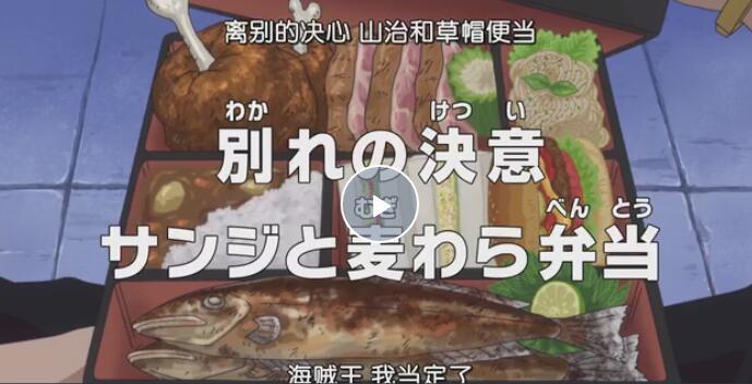海贼王动画822集预告,海贼王822集什么时候播