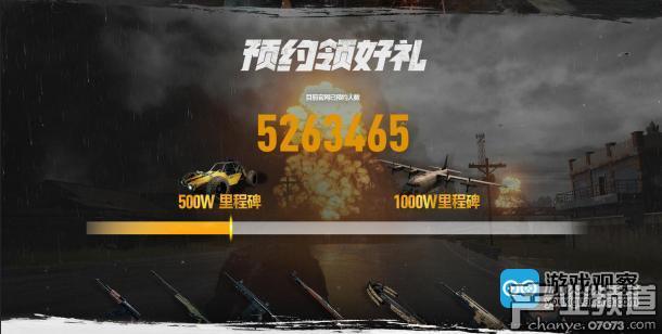 《绝地求生》国服内测预约玩家超过500万