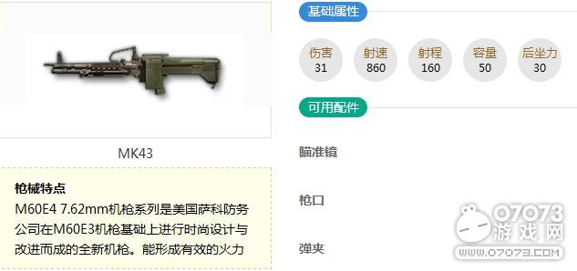 荒野行动MK43重机枪介绍