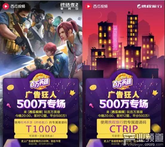 游戏的火爆让厂商发现广告营销新套路