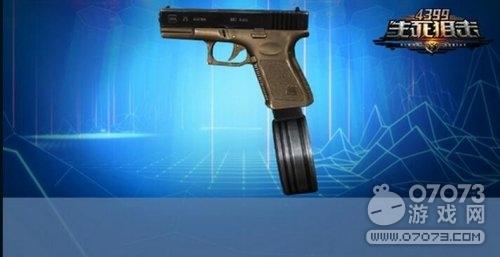 生死狙击G18全自动副武器 g18怎么样