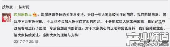 《恋与制作人》开始封测前,官方对BL内容的回应