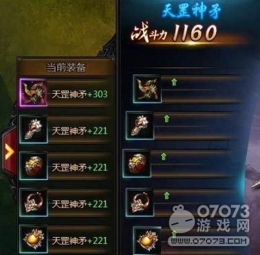 操戈天下兵魂系统玩法介绍